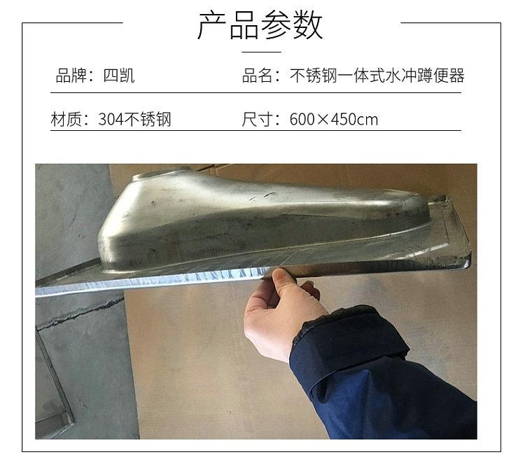 不锈钢一体式水冲蹲便器