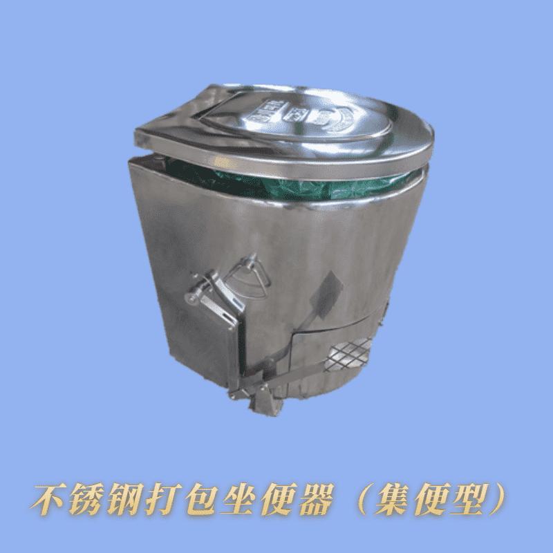 不锈钢打包坐便器(集便型)