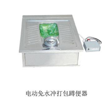 电动免水冲不锈钢打包蹲便器