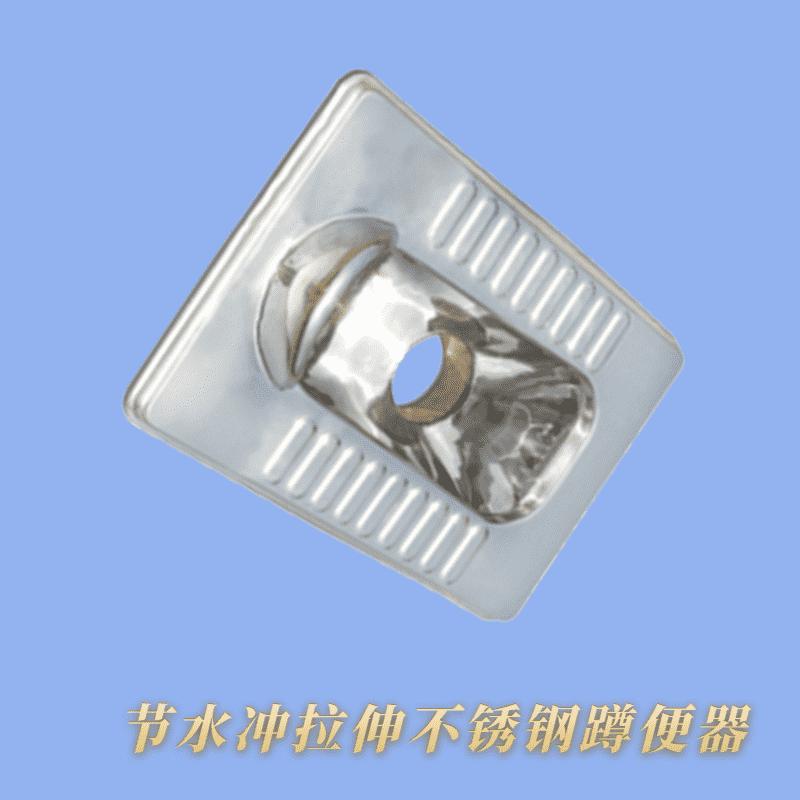 节水冲拉伸不锈钢蹲便器