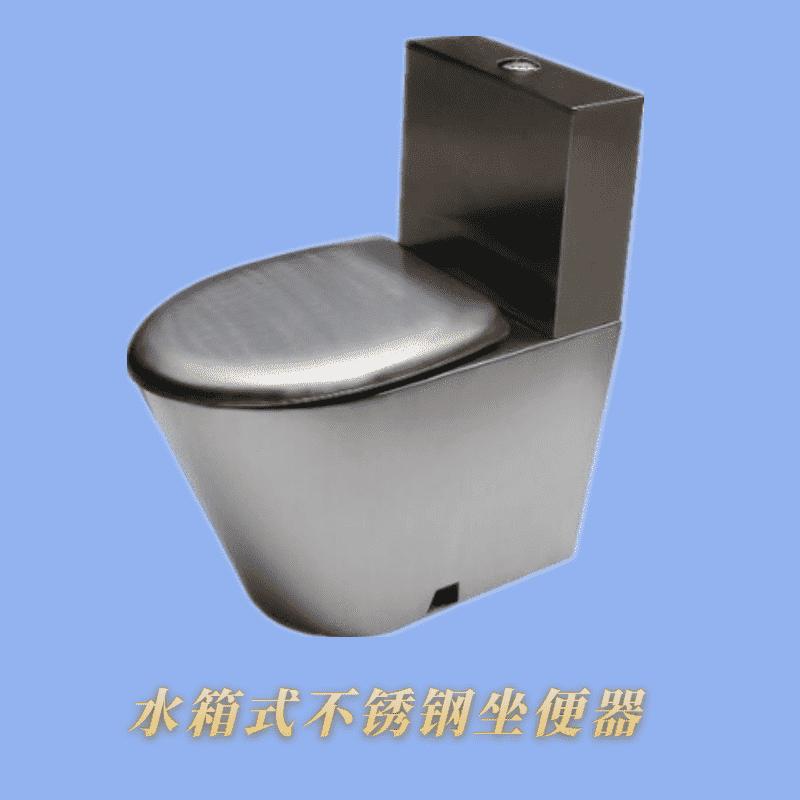 水箱式不锈钢坐便器