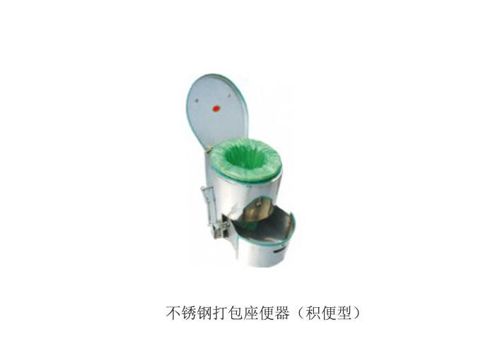矿用不锈钢打包坐便器(积便型)